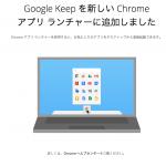20131217_ChromeApps02