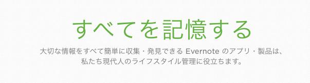 20140130_Evernote_Matome03
