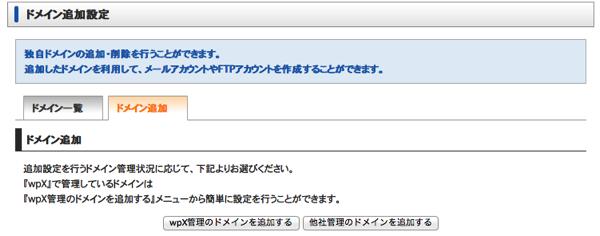 20140320 domain server wp02