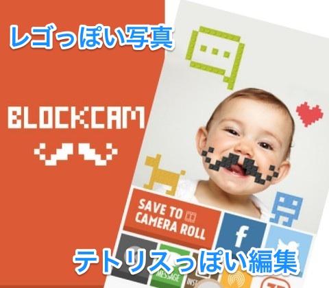 20140323_blockcam06.jpg