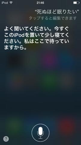 20140330 Siri 03