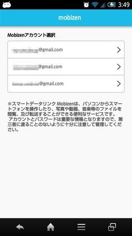 20140403 mobizen03
