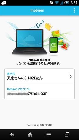 20140403 mobizen04