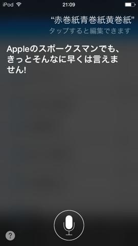 20140405 siri03