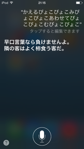 20140405 siri04