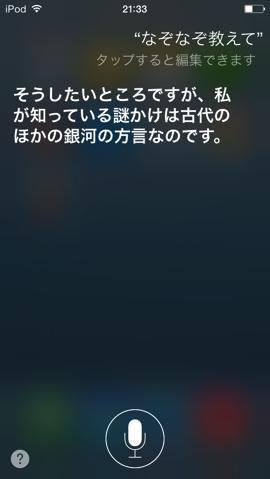 20140406 siri04