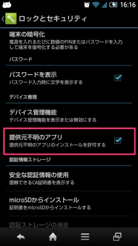 20140418 amazon app store03