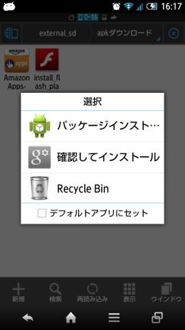 20140418 amazon app store05