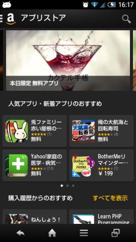 20140418 amazon app store06