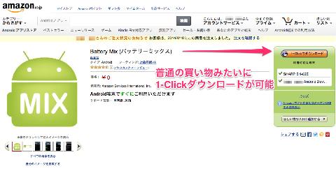 20140418 amazon app store07
