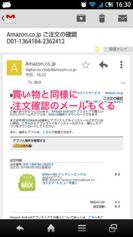 20140418 amazon app store08