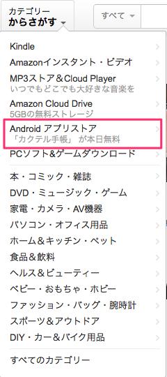 20140418 amazon app store09