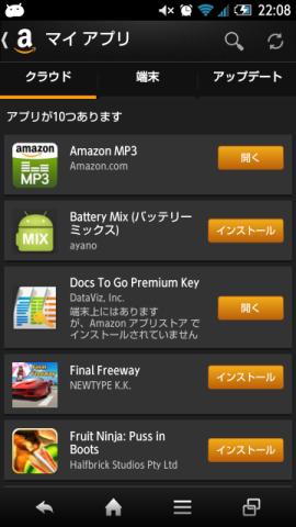 20140418 amazon app store11