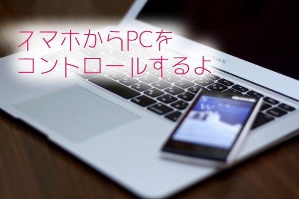 20140424_googlechrome-remote01.jpg