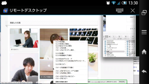 20140424 googlechrome remote05