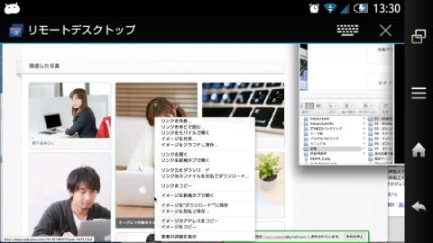 20140424 googlechrome remote05