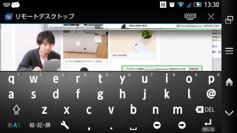 20140424 googlechrome remote06