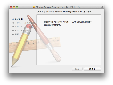 20140424 googlechrome remote08