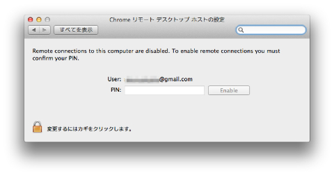 20140424 googlechrome remote10
