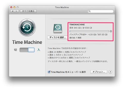 20140424 timemachine10