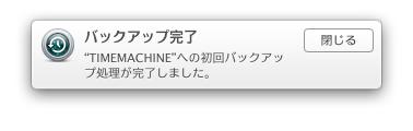 20140424 timemachine11
