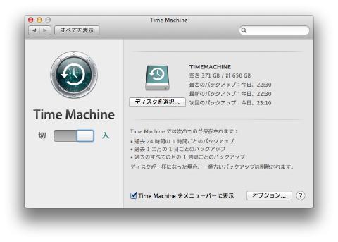 20140424 timemachine12