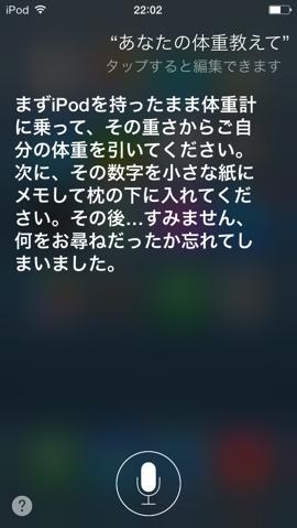 20140428 Siri05