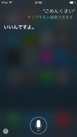 20140428 Siri10