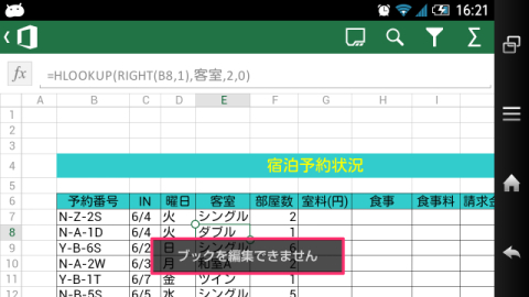 20140429 office apps04