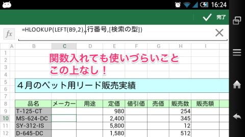 20140429 office apps05