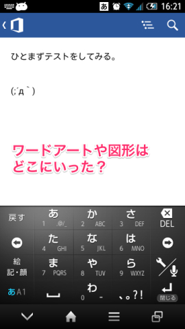 20140429 office apps07