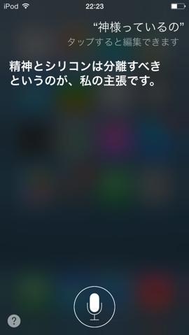 20140502 Siri04