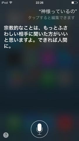 20140502 Siri05