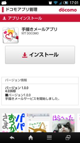 20140502 docomomail tegaki04
