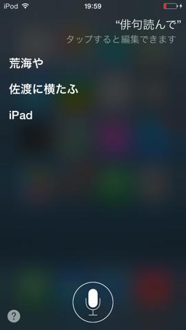 20140508 Siri02