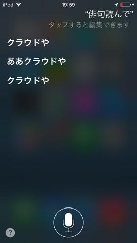 20140508 Siri03