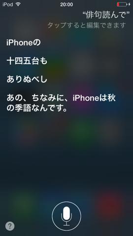 20140508 Siri06
