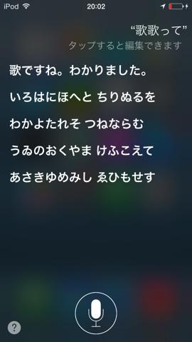 20140508 Siri07