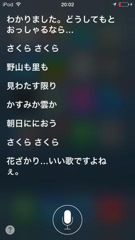 20140508 Siri09