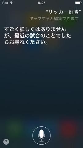 20140512 siri04
