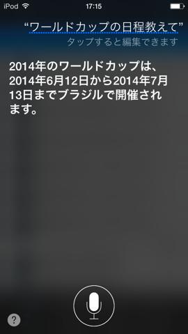 20140512 siri14