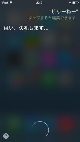 20140513 Siri08