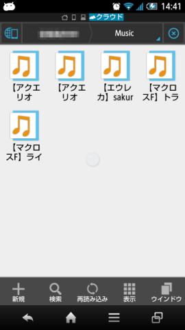 20140514 musictransfar08