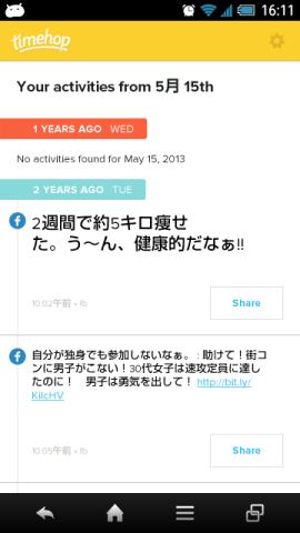 20140515 timehop04