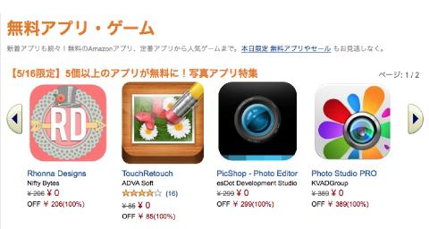 20140516 amazon camera free02