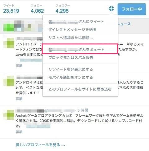 20140523 twitter mute02
