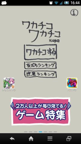 20140601 wakachiko02