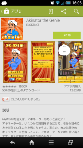 20140604 android refund02