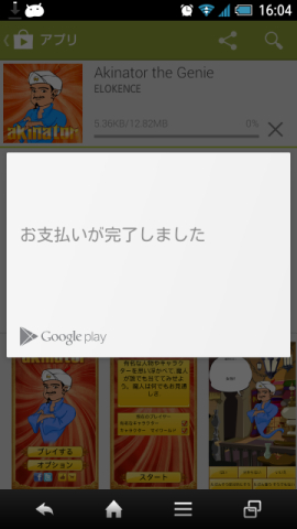 20140604 android refund04