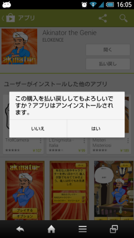 20140604 android refund08